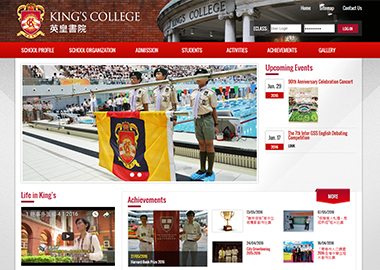 Kings College 英皇書院